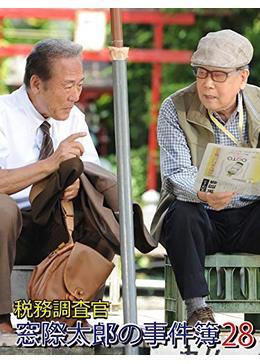 税務調査官・窓際太郎の事件簿28