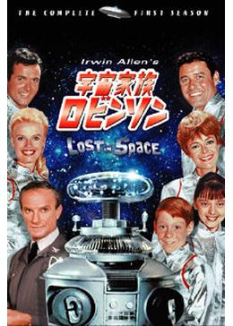 宇宙家族ロビンソン ファースト・シーズン