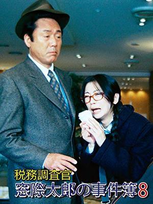 税務調査官・窓際太郎の事件簿8