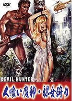 人喰い魔神・裸女狩り