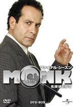 名探偵モンク シーズン8