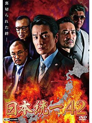日本統一42
