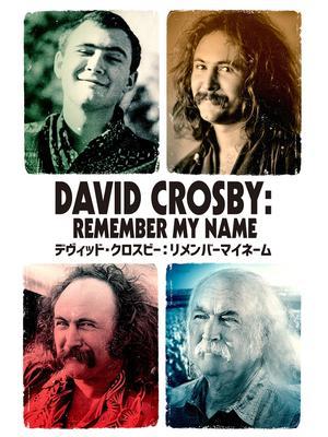 デヴィッド・クロスビー:リメンバーマイネーム
