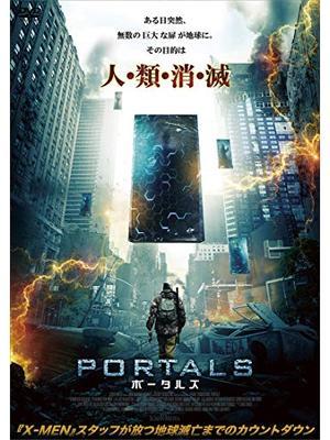 PORTALS ポータルズ