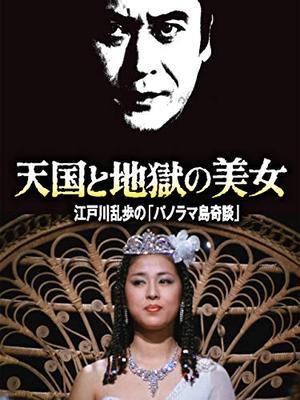 江戸川乱歩の美女シリーズ 天国と地獄の美女