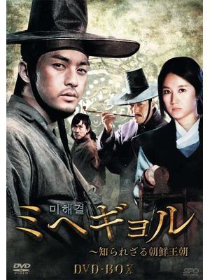 ミヘギョル~知られざる朝鮮王朝