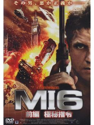 MI6 前編 極秘指令