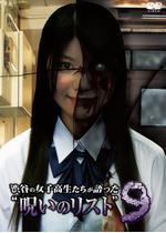 """渋谷の女子高生たちが語った""""呪いのリスト""""9"""