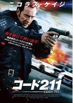 コード211