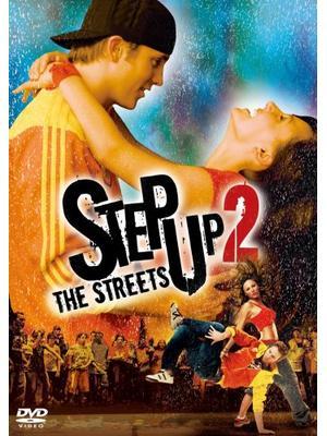 ステップ・アップ2:ザ・ストリート