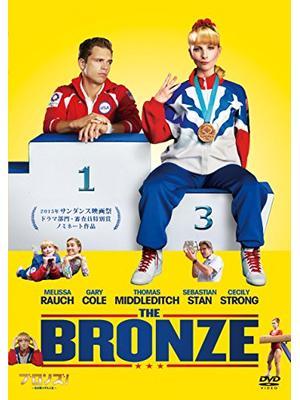 ブロンズ! 私の銅メダル人生