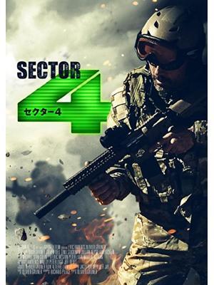 セクター4