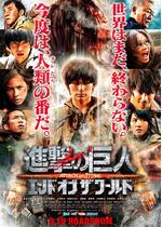 進撃の巨人 ATTACK ON TITAN END OF THE WORLD