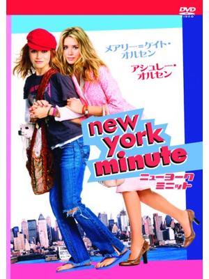 ニューヨーク・ミニット