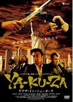 YA-KU-ZA ヤクザ・イン・ニューヨーク
