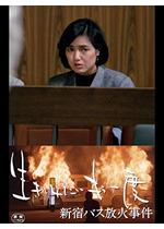 生きてみたいもう一度 新宿バス放火事件
