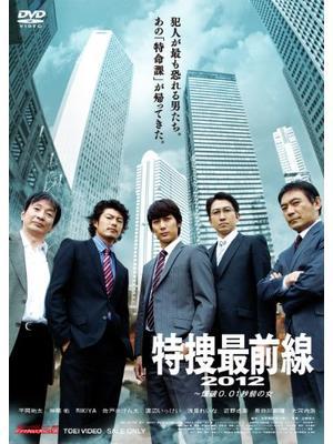 特捜最前線2012 〜爆破0.01秒前の女
