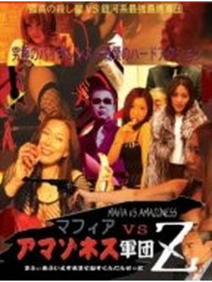 マフィア VS アマゾネス軍団 Z