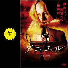 ダニエル 悪魔の赤ちゃん - 映画...