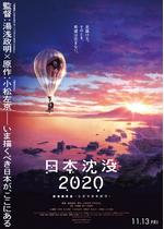 日本沈没2020 劇場編集版 シズマヌキボウ