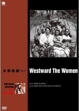 女群西部へ!