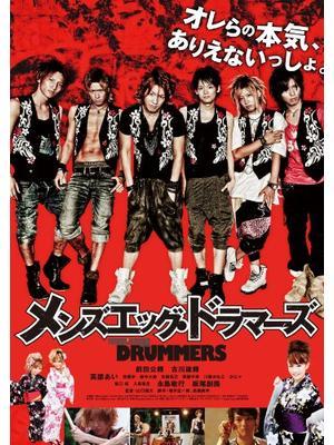 men's egg Drummers ‐メンズエッグ・ドラマーズ‐