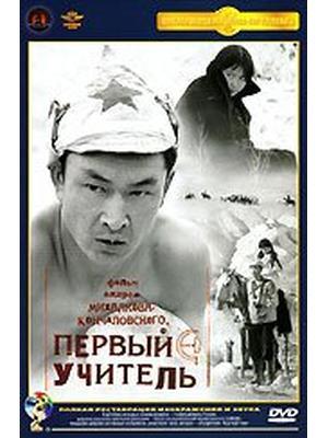 Pervyj Uchitel(原題)