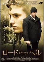 ロード・トゥ・ヘル - 映画情報・レビュー・評価・あらすじ   Filmarks映画