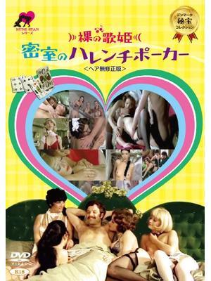 裸の歌姫 密室のハレンチポーカー