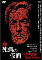 赤死病の仮面