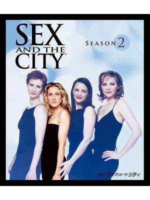 セックス・アンド・ザ・シティ シーズン2