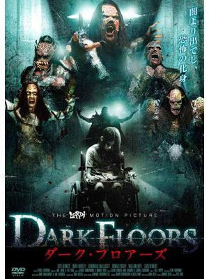 Dark Floors ダーク・フロアーズ