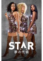 STAR/スター 夢の代償 シーズン1
