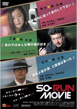 SO-RUN MOVIE