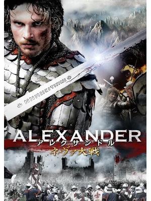 アレクサンドル 〜ネヴァ大戦〜