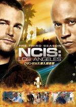 ロサンゼルス潜入捜査班 ~NCIS: Los Angeles シーズン3