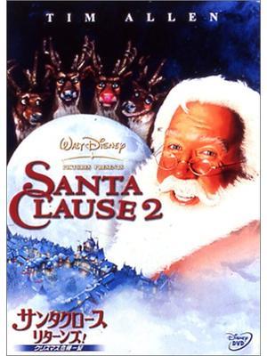 サンタクロース・リターンズ! クリスマス危機一髪