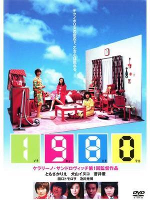 1980(イチキューハチマル)