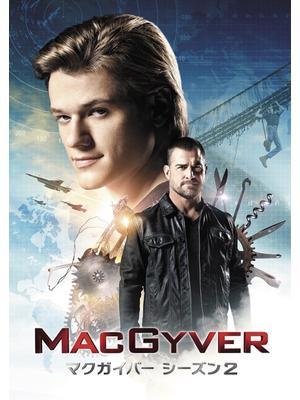 MACGYVER/マクガイバー シーズン2