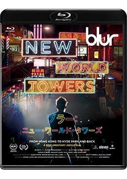 ブラー ニュー・ワールド・タワーズ