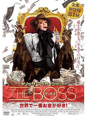 メリッサ・マッカーシーinザ・ボス 世界で一番お金が好き!