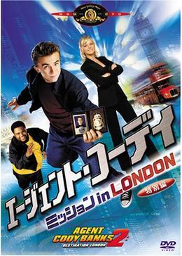 エージェント・コーディ ミッション in LONDON