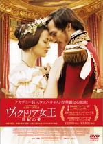 ヴィクトリア女王 世紀の愛