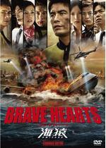 BRAVE HEARTS 海猿