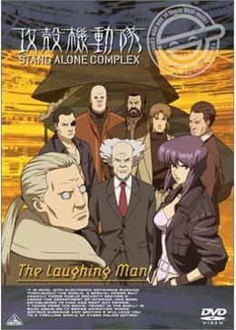 攻殻機動隊 STAND ALONE COMPLEX The Laughing Man