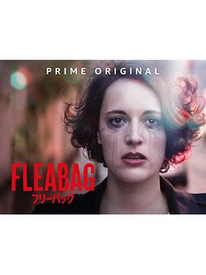 Fleabag フリーバッグ シーズン1