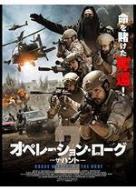 オペレーション・ローグ2 ザ・ハント