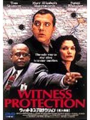 ウィットネス・プロテクション 証人保護