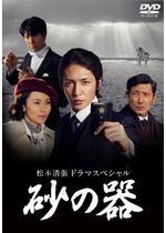 砂の器(2011年版)