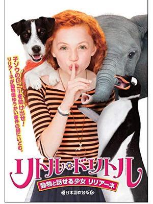 リトル・ドリトル ~動物と話せる少女 リリアーネ